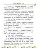 Домовёнок Кузька и другие сказки — фото, картинка — 13