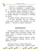 Домовёнок Кузька и другие сказки — фото, картинка — 14