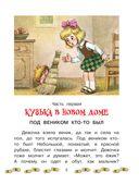 Домовёнок Кузька и другие сказки — фото, картинка — 5