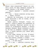 Домовёнок Кузька и другие сказки — фото, картинка — 6