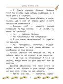 Домовёнок Кузька и другие сказки — фото, картинка — 7