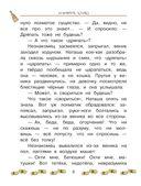 Домовёнок Кузька и другие сказки — фото, картинка — 8