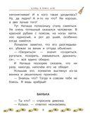 Домовёнок Кузька и другие сказки — фото, картинка — 9
