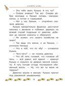 Домовёнок Кузька и другие сказки — фото, картинка — 10