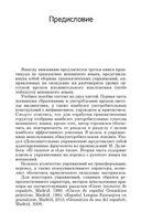 Практикум по грамматике испанского языка. Изъявительное наклонение (+CD) — фото, картинка — 2
