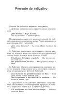 Практикум по грамматике испанского языка. Изъявительное наклонение (+CD) — фото, картинка — 4