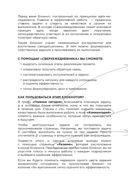 Сверхежедневник (Черный) — фото, картинка — 6