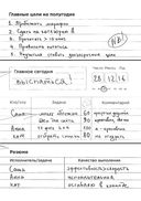 Сверхежедневник (Черный) — фото, картинка — 7