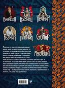 Большая книга мужских ремесел. Секреты старых мастеров — фото, картинка — 16
