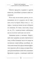 Рецепты для здоровья и долголетия от Ольги Мясниковой — фото, картинка — 12