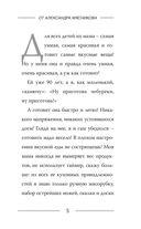 Рецепты для здоровья и долголетия от Ольги Мясниковой — фото, картинка — 3