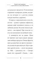Рецепты для здоровья и долголетия от Ольги Мясниковой — фото, картинка — 4