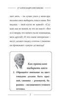 Рецепты для здоровья и долголетия от Ольги Мясниковой — фото, картинка — 5