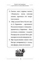 Рецепты для здоровья и долголетия от Ольги Мясниковой — фото, картинка — 6