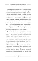 Рецепты для здоровья и долголетия от Ольги Мясниковой — фото, картинка — 7