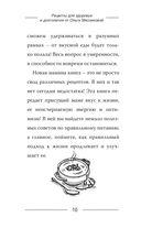 Рецепты для здоровья и долголетия от Ольги Мясниковой — фото, картинка — 8