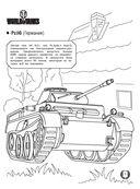 World of Tanks. Раскраска. Техника Германии и Японии — фото, картинка — 1