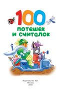100 потешек и считалок — фото, картинка — 1