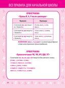 Все правила в таблицах и схемах. Русский язык. 1-4 класс — фото, картинка — 6