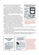 Огилви о рекламе (м) — фото, картинка — 10