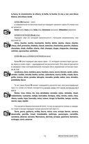 Базовый курс испанского языка (+ CD) — фото, картинка — 12