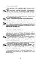 Базовый курс испанского языка (+ CD) — фото, картинка — 13