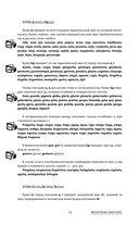 Базовый курс испанского языка (+ CD) — фото, картинка — 14