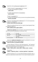Базовый курс испанского языка (+ CD) — фото, картинка — 9