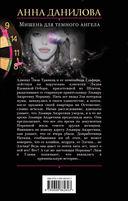 Мишень для темного ангела — фото, картинка — 16