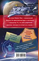 Астровитянка. Космический Маугли — фото, картинка — 16