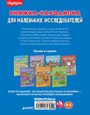 Книжка-находилка для маленьких исследователей — фото, картинка — 2