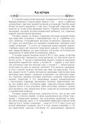 Тэставыя заданні па беларускай літаратуры. 11 клас — фото, картинка — 3