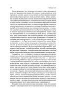 Битва за Бога. История фундаментализма — фото, картинка — 9
