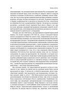 Битва за Бога. История фундаментализма — фото, картинка — 11