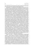 Битва за Бога. История фундаментализма — фото, картинка — 3