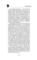 Карнеги: Все правила. Вся информация в одной книге — фото, картинка — 10