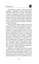 Карнеги: Все правила. Вся информация в одной книге — фото, картинка — 11