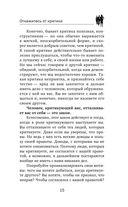 Карнеги: Все правила. Вся информация в одной книге — фото, картинка — 15