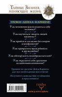 Карнеги: Все правила. Вся информация в одной книге — фото, картинка — 16