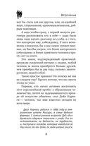 Карнеги: Все правила. Вся информация в одной книге — фото, картинка — 8