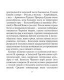 Русско-грузинский разговорник — фото, картинка — 5