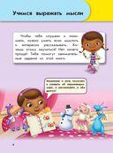Развиваем мышление и речь: для детей от 4 лет — фото, картинка — 4