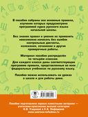 Все основные правила русского языка, без знания которых невозможно писать без ошибок. 1-4 классы — фото, картинка — 5