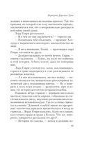 Портрет Дориана Грея (м) — фото, картинка — 14