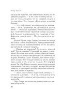 Портрет Дориана Грея (м) — фото, картинка — 9