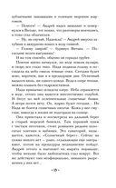 Призрак черного озера — фото, картинка — 12