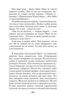 Призрак черного озера — фото, картинка — 13