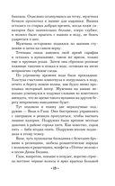 Призрак черного озера — фото, картинка — 14