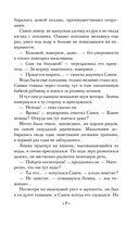 Призрак черного озера — фото, картинка — 6