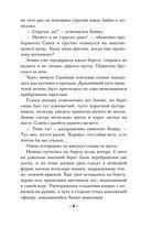 Призрак черного озера — фото, картинка — 7